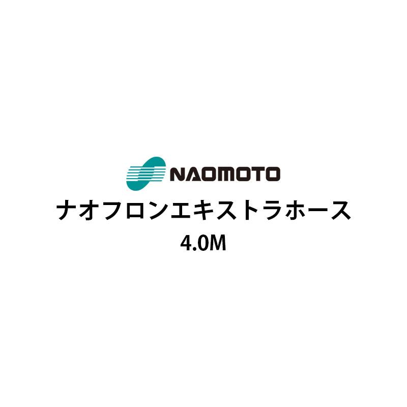 Naomoto 待望 なおもと ナオモト 海外並行輸入正規品 ナオフロンエキストラホース NA40E 直本工業株式会社ナオフロンエキストラホース4m NA-40E