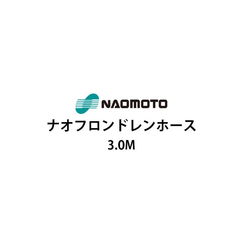 Naomoto なおもと ナオモト ナオフロンドレインホース 割引 NA30D 永遠の定番 NA-30D 直本工業株式会社ナオフロンドレンホース3m