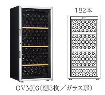 Artevino アルテビノ OVMシリーズ OVM03 カラー:黒 スピード対応 全国送料無料 ワインセラー 開梱設置付き送料無料 収納本数182本 ガラス扉 激安超特価