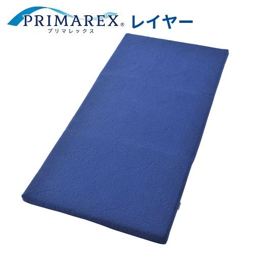 【送料無料】プリマレックス レイヤー 敷き布団 ダブルサイズ SW4127 PRIMAREX E-CORE