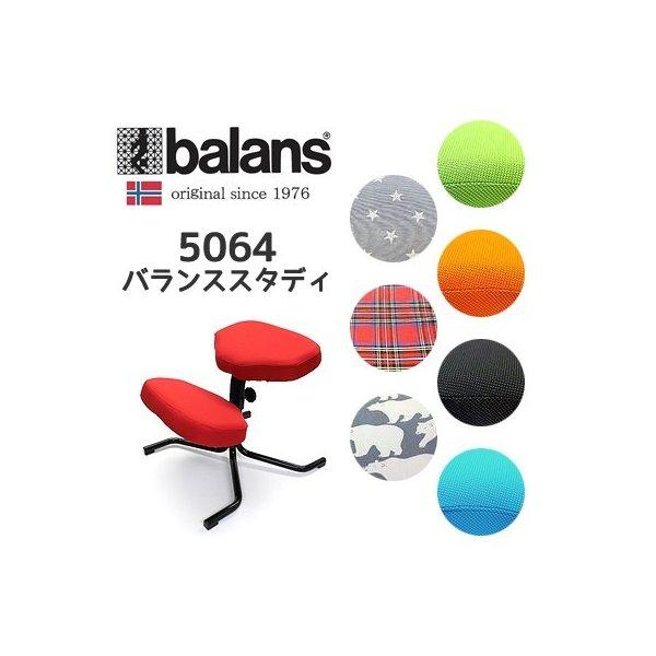 HAG ホグ 5064 バランススタディ バランスチェア balans study 国新産業