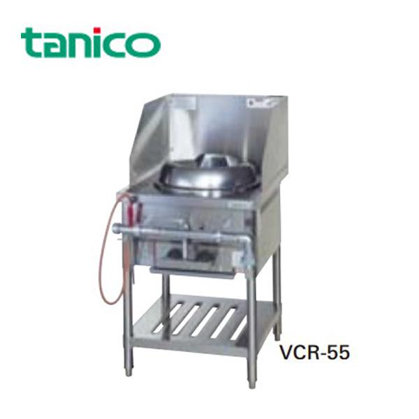 【送料無料】タニコー 業務用ガス調理機器 内部炎口バーナ式中華レンジ VCR-55【代引き・時間指定・個人宅配送不可】
