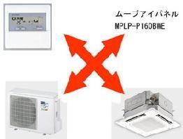 業務用・ビル用空調三菱電機・店舗・事務所用エアコンWリプレースインバーター(冷暖兼用)MPLZ-WRP56SBEL