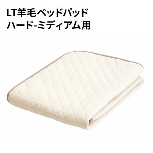 【送料無料】フランスベッド ライフトリートメント LT羊毛ベッドパッド(ハード-ミディアム用) セミダブルサイズ(M)