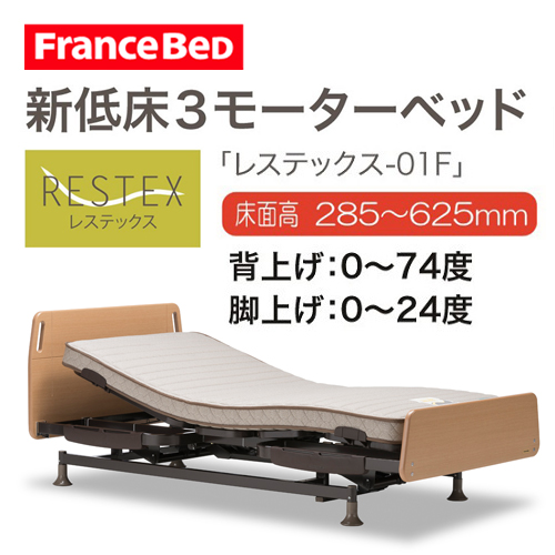 【開梱設置無料】フランスベッド 電動ベッド 新低床3モーターベッド レステックス-01F RESTEX-01F シングルサイズ(S) フレームのみ【代引き不可】【非課税商品】