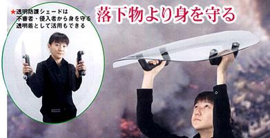 地震・余震避難用 透明防護シェード 厚さ3mm