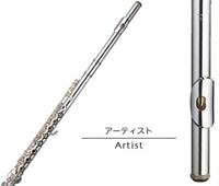 【売価をお問い合せください】 三響フルート製作所 フルート Artist(アーティスト)