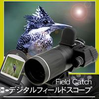 310万画素デジカメ内臓スコープ デジタルフィールドスコープ Field Catch