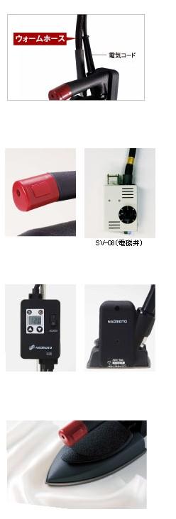 直本工業株式会社 Naomoto 電気蒸気アイロン AHS-500
