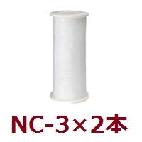 ヤジマ温泉お風呂 交換フィルター NC-3(2本セット)