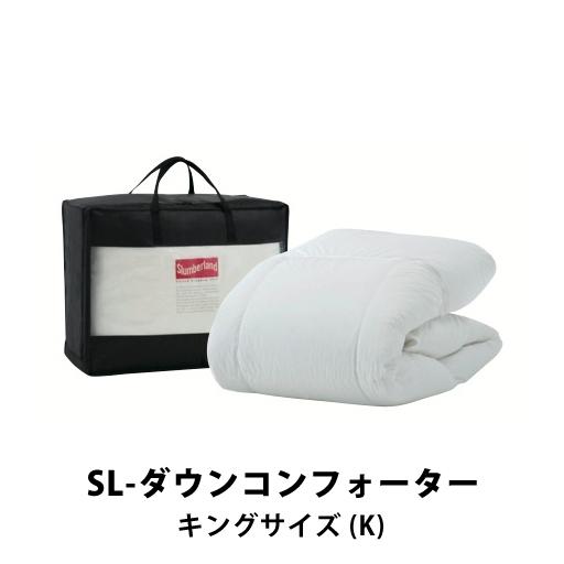 フランスベッド スランバーランド SL-ダウンコンフォーター キングサイズ K 035849800