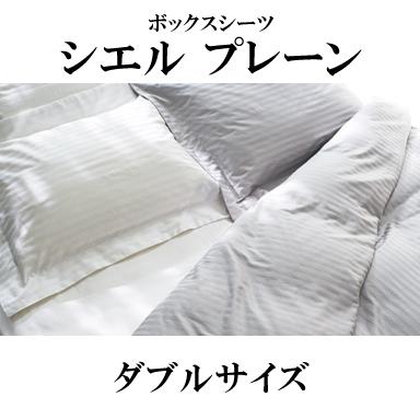 日本ベッド CIEL PLANE シエル プレーン ボックスシーツ ダブルサイズ 50871 D