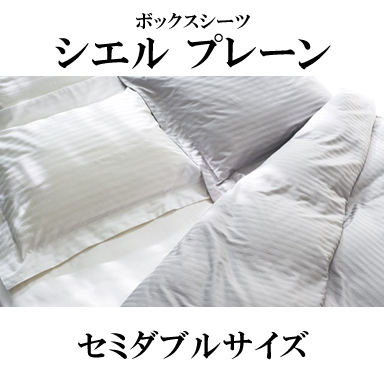 日本ベッド CIEL PLANE シエル プレーン ボックスシーツ セミダブルサイズ 50871 SD