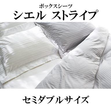 日本ベッド CIEL STRIPE シエル ストライプ ボックスシーツ セミダブルサイズ 50872 50873 SD