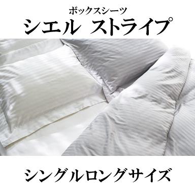 日本ベッド CIEL STRIPE シエル ストライプ ボックスシーツ シングルロングサイズ 50872 50873 SL