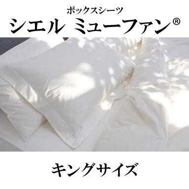 日本ベッド CIEL μ-func シエル ミューファン ボックスシーツ クイーンサイズ 50874 K