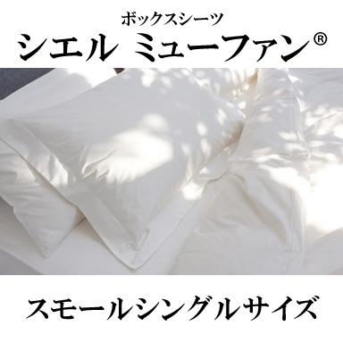 【2日9:59まで!400円引きクーポン配布中】日本ベッド CIEL μ-func シエル ミューファン ボックスシーツ スモールシングルサイズ 50874 SS