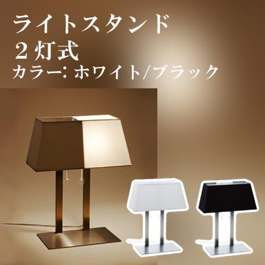 日本ベッド ライトスタンド 2灯式 LIS-08 64011 64012