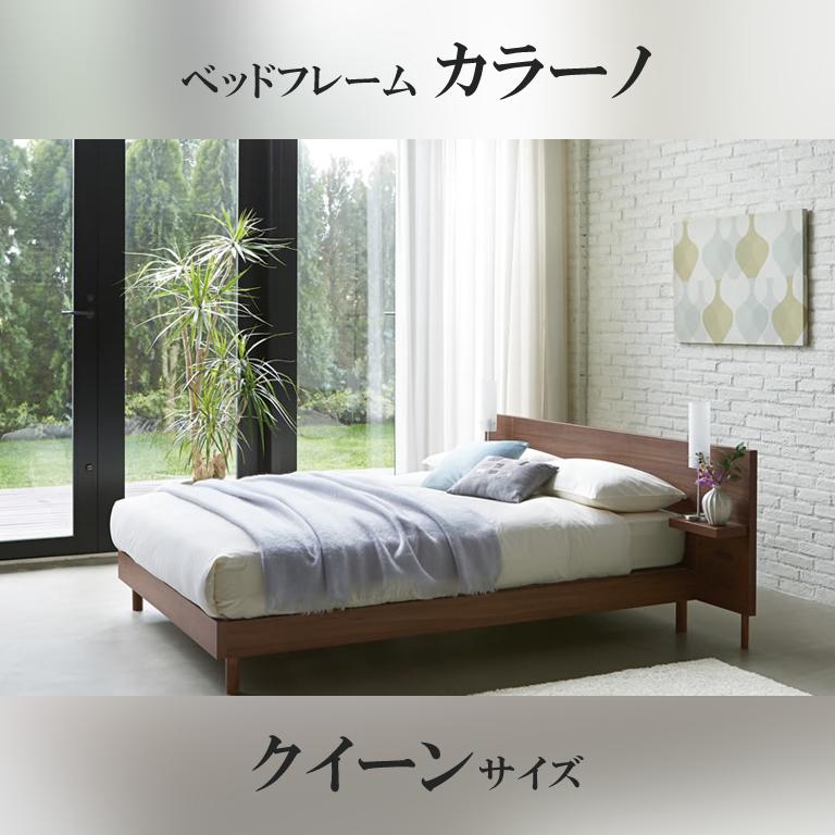 【関東配送料無料】 日本ベッド ベッドフレーム カラーノ CARRANO クイーンサイズ C661 C662 C663 C664 C665 CQ 【ベッドフレームのみ】