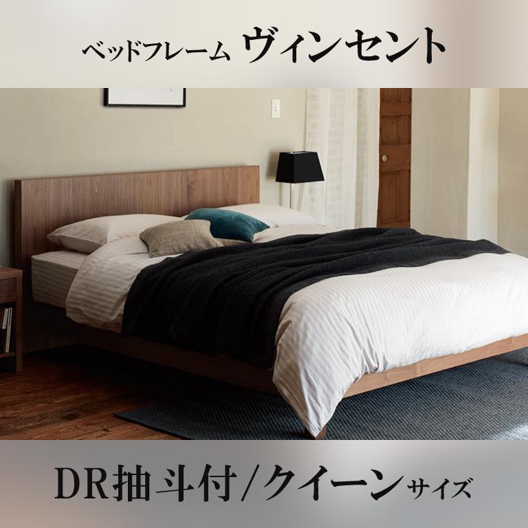 【関東配送料無料】 日本ベッド ベッドフレーム ビンセント DR (引き出し付) VINCENT DR クイーンサイズ E021 E022 E023 CQ 【ベッドフレームのみ】