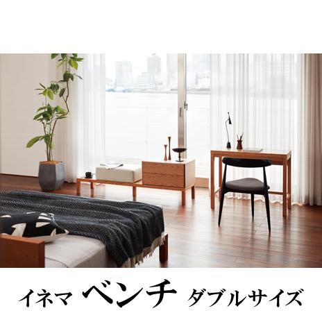 【関東配送料無料】 日本ベッド イネマ INEMA ベンチ ダブルサイズ 62250 62251 D【ベンチのみ】