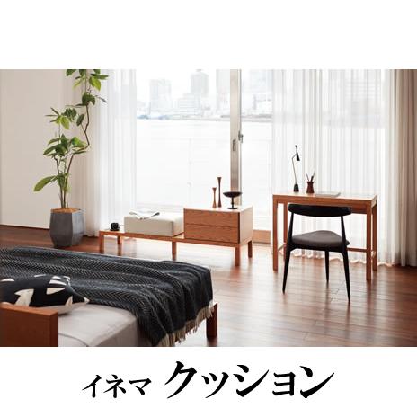 【関東配送料無料】 日本ベッド イネマ INEMA クッション 50870 【クッションのみ】