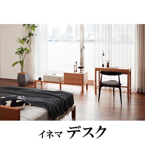 【関東配送料無料】 日本ベッド イネマ INEMA デスク 62248 62249【デスクのみ】