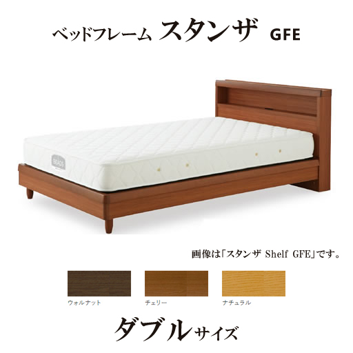 【関東配送料無料】 日本ベッド ベッドフレーム スタンザ GFE (引出し無、棚なし) ダブルサイズ STANZA E111 E112 E113 D 【ベッドフレームのみ】