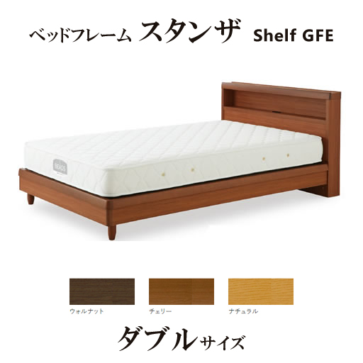 【関東配送料無料】 日本ベッド ベッドフレーム スタンザ シェルフ GFE (棚付、引出し無) ダブルサイズ STANZA SHELF E071 E072 E073 D 【ベッドフレームのみ】