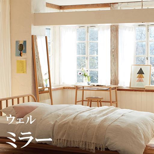 【関東配送料無料】 日本ベッド ウェル WELL ミラー 62258 【ミラーのみ】