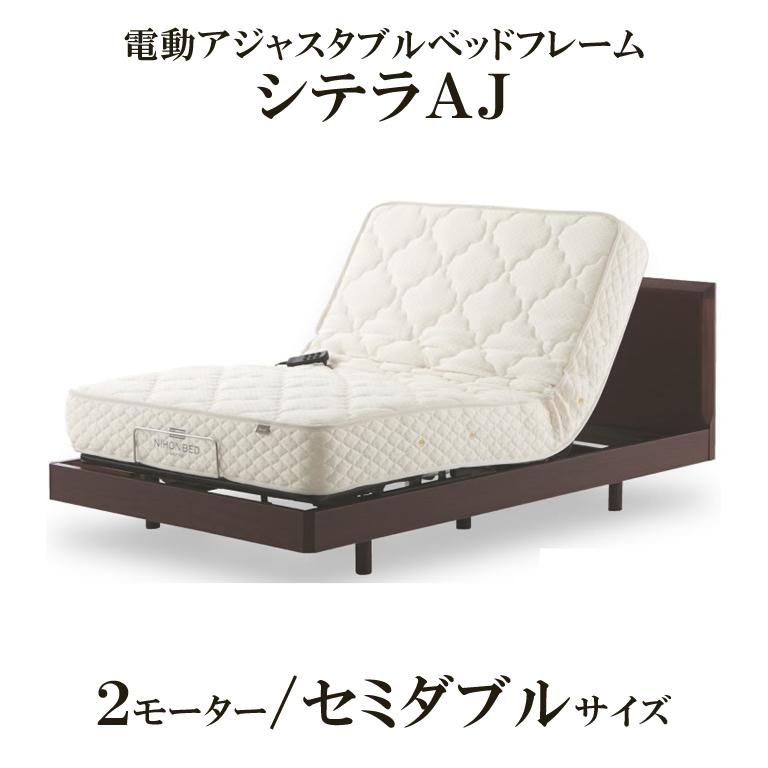 【関東配送料無料】 日本ベッド 電動アジャスタブルベッドフレーム シテラAJ 2モーター セミダブルサイズ CITERA AJ C821 2M SD 【ベッドフレームのみ】