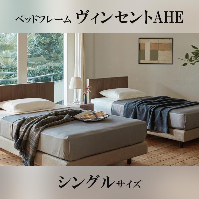 【関東配送料無料】 日本ベッド ベッドフレーム ビンセントAHE シングルサイズ VINCENT AHE E041 E042 E043 S 【ベッドフレームのみ】