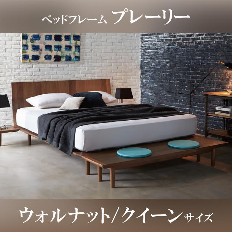 【関東配送料無料】 日本ベッド ベッドフレーム プレーリー ウォルナット クイーンサイズ PRAIRIE WALNUT E051 CQ 【ベッドフレームのみ】