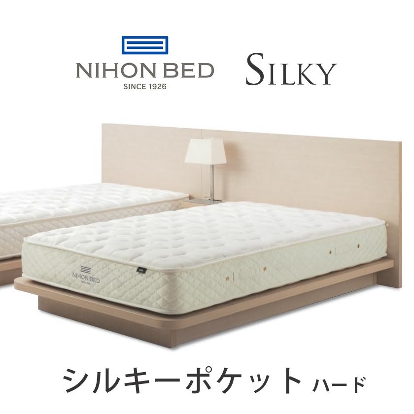 バネから寝心地を作りこんだシリーズです ハードは体格のしっかりした方におすすめです 関東設置無料 日本ベッド シルキーポケット 限定モデル ウール入 Silky 最新アイテム ハード クイーンサイズ マットレスのみ 11266 CQ