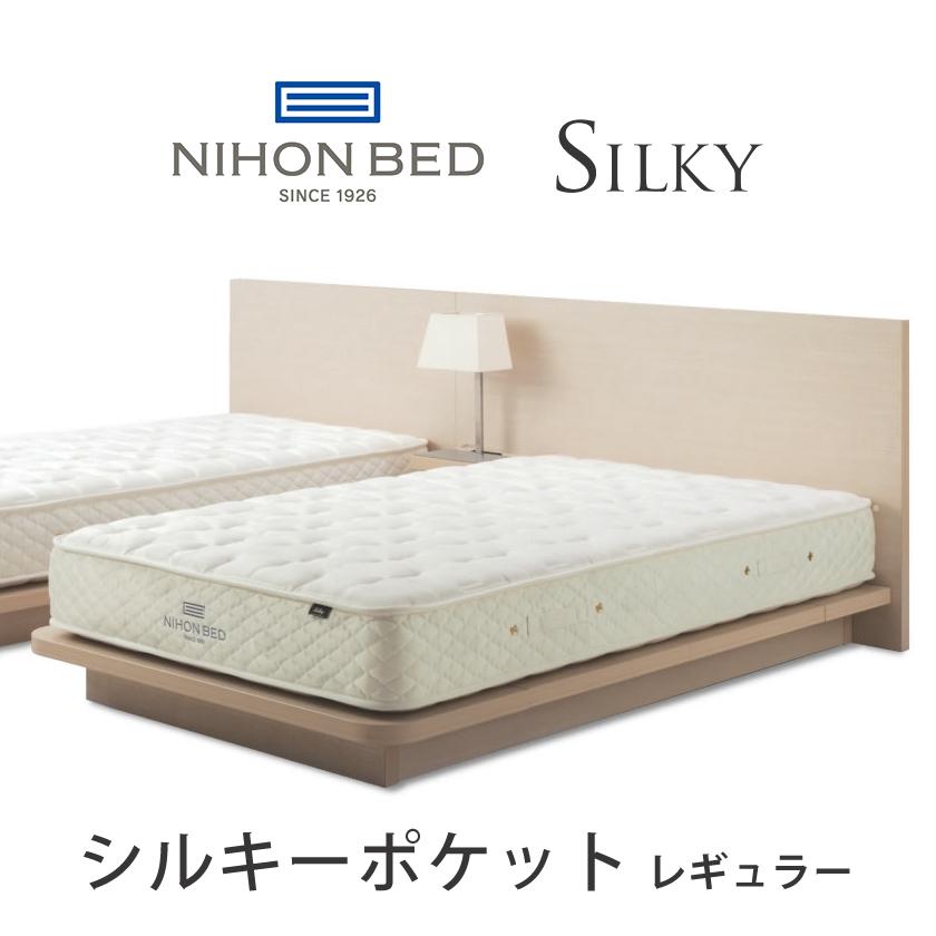 【関東設置無料】日本ベッド シルキーポケット (ウール入) キングサイズ レギュラー Silky 11267 K 【マットレスのみ】