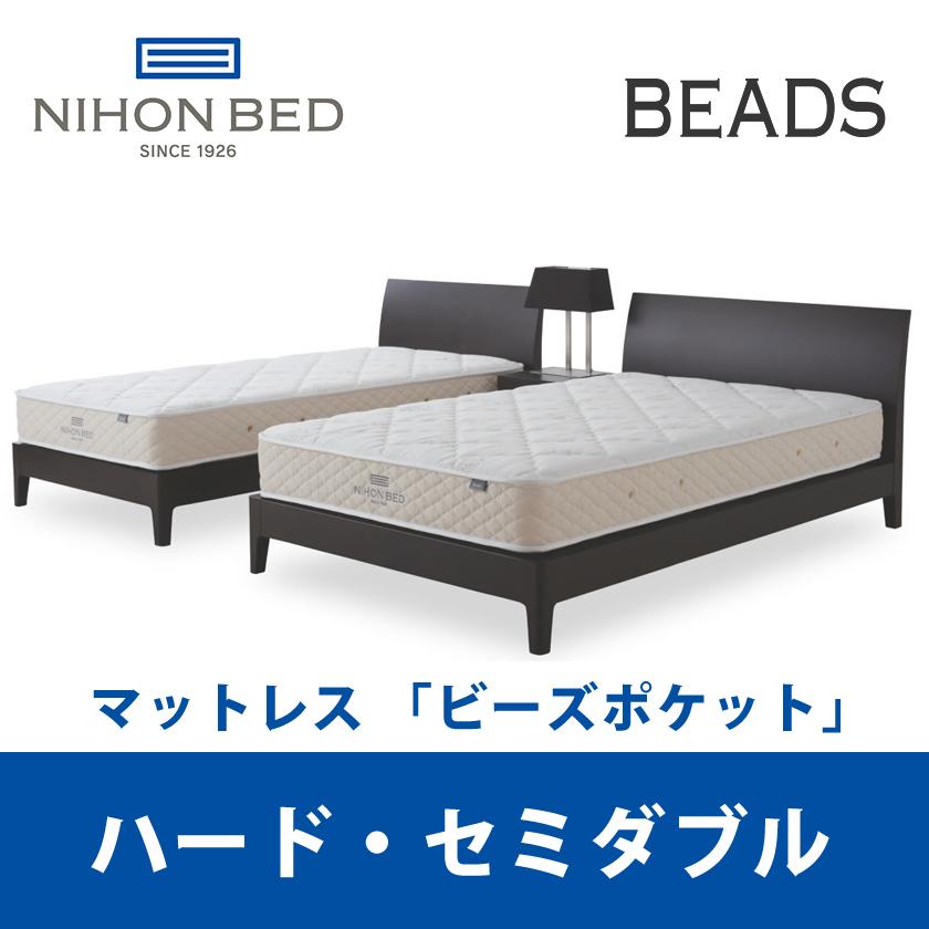 最も信頼できる 【関東設置無料】日本ベッド ビーズポケット ハード セミダブルサイズ Beads ハード 11269 Beads SD SD【マットレスのみ】, んまーいmon屋:9b5cbd5c --- tonewind.xyz