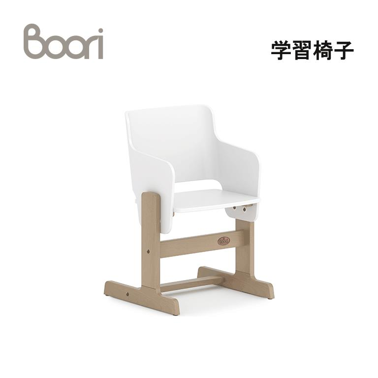 Boori ブーリ Tidy ティディ学習椅子 BK-TISC 【送料無料※北海道・沖縄県・離島は除く】 【代金引換対象外】