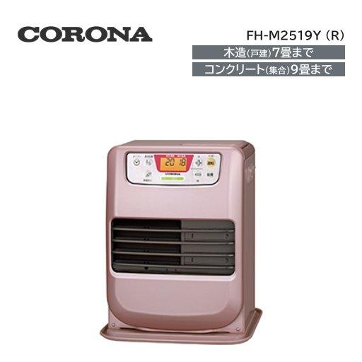 コロナ 2019年度モデル 石油ファンヒーター FH-M2519Y (R) ローズメタリック ◆送料無料(沖縄県・離島・遠隔地を除く)