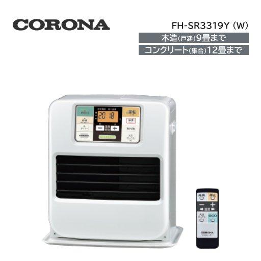 コロナ 2019年度モデル 石油ファンヒーター FH-SR3319BY (W) パールホワイト ◆送料無料(沖縄県・離島・遠隔地を除く)