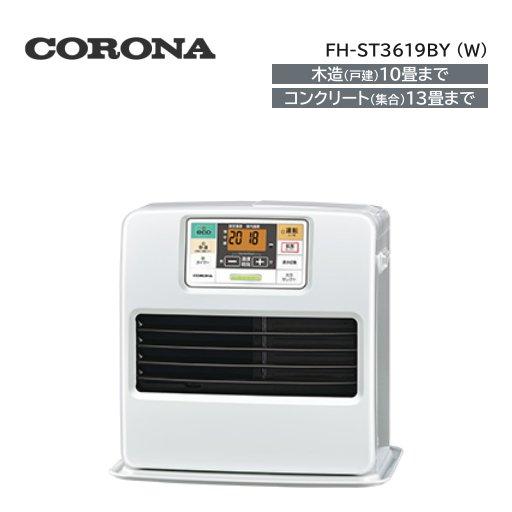 コロナ 2019年度モデル 石油ファンヒーター FH-ST3619BY (W) パールホワイト ◆送料無料(沖縄県・離島・遠隔地を除く)