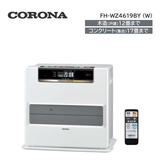 コロナ 2019年度モデル 石油ファンヒーター FH-WZ4619BY (W) エレガンスホワイト ◆送料無料(沖縄県・離島・遠隔地を除く)