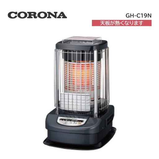 コロナ 2019年度モデル ニューブルーバーナ GH-C19N 【メーカー在庫僅少】 ◆送料無料(沖縄県・離島・遠隔地を除く)