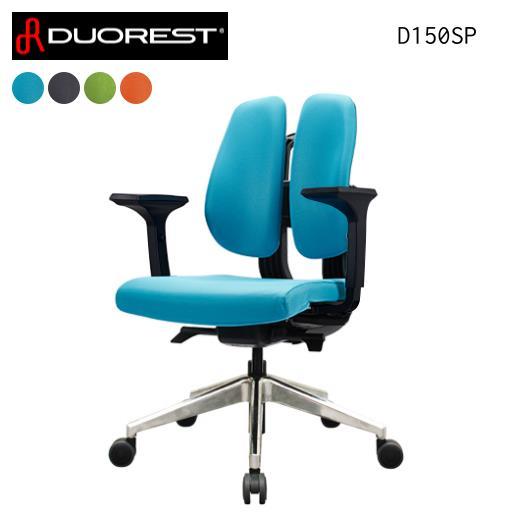 DUOREST D150SP オフィスチェア デュオレスト Dシリーズ ドリームウェア ◆送料無料 ◆代金引換対象外 ◆配達時間指定不可【受注生産品】