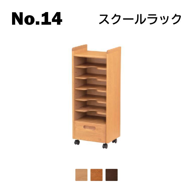 浜本工芸 2020年モデル No.14 スクールラック No.1404/1400/1408 ◆開梱設置無料 ◆代引き不可
