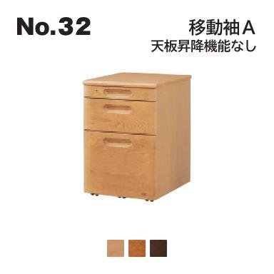 浜本工芸 2020年モデル No.32 デスク用 移動袖A 天板昇降機能なし No.3204/3200/3208 ◆開梱設置無料 ◆代引き不可