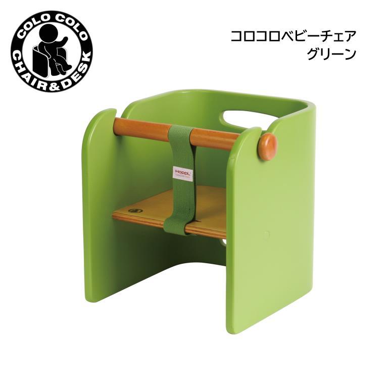 Hoppl ホップル コロコロベビーチェア グリーン CL-BABY-GR