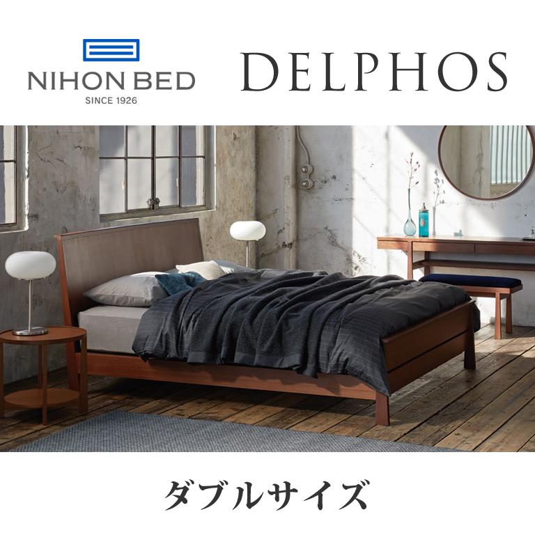 【関東配送料無料】 日本ベッド ベッドフレーム デルフォス DELPHOS ダブルサイズ E011 E012 E013 D 【ベッドフレームのみ】