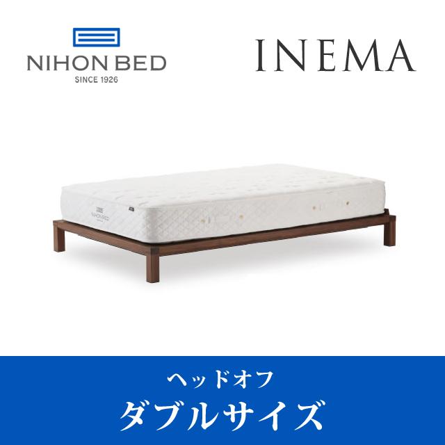 【関東配送料無料】 日本ベッド ベッドフレーム イネマ INEMA (ヘッドオフ) ダブルサイズ c961 c962 D 【ベッドフレームのみ】