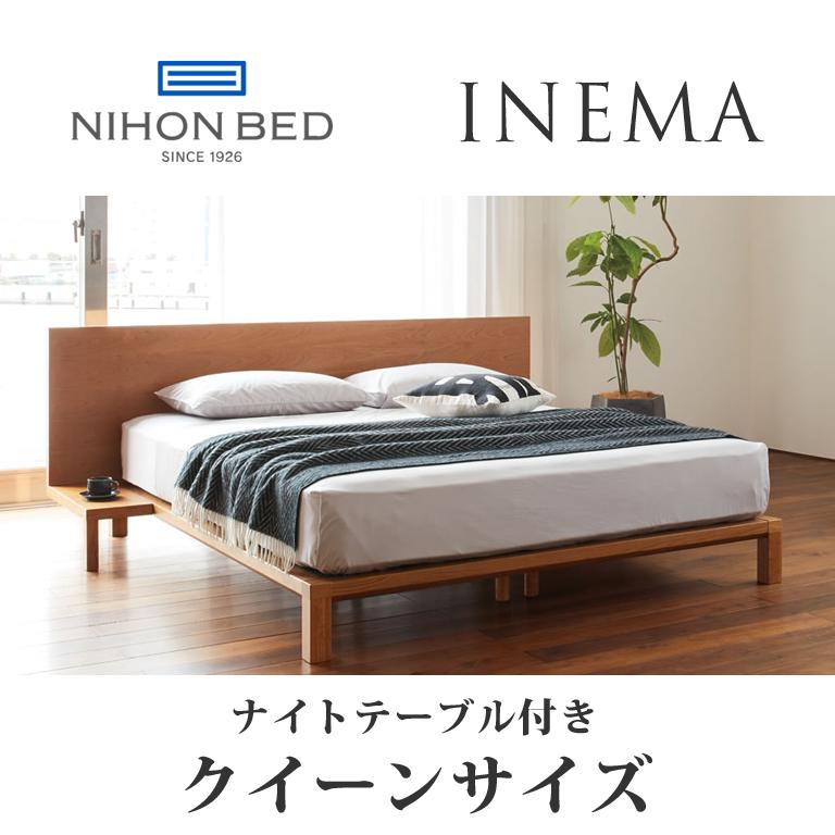 【関東配送料無料】 日本ベッド ベッドフレーム イネマ INEMA (NT付) クイーンサイズ c981 c982 CQ 【ベッドフレームのみ】