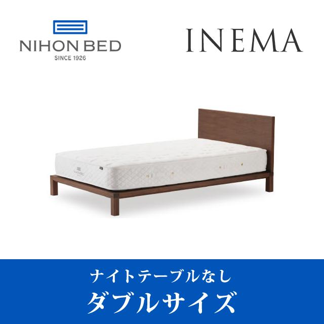 【関東配送料無料】 日本ベッド ベッドフレーム イネマ INEMA (NT無し) ダブルサイズ c941 c942 D 【ベッドフレームのみ】